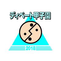 ディベート甲子園ロゴ2018年版4C案.jpg