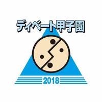 ディベート甲子園ロゴ2018年版4C_2.jpg