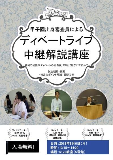 決勝観戦チラシ.jpg