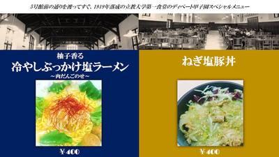 立教大食堂メニュー2.jpg